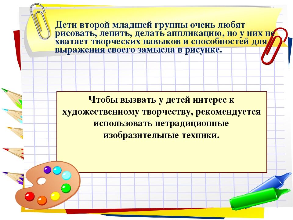 Чтобы вызвать у детей интерес к художественному творчеству, рекомендуется исп...