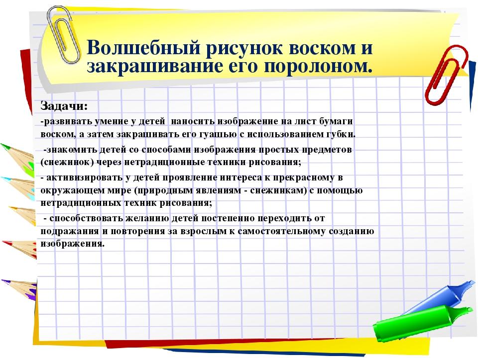 Задачи: -развивать умение у детей наносить изображение на лист бумаги воском...