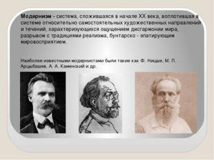 Модернизм - система, сложившаяся в начале ХХ века, воплотившая в системе отно