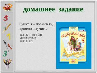 Пункт 36- прочитать, правило выучить. № 1432( 1, ст); 1434) Дополнительно № 1