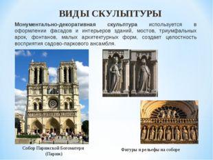 Монументально-декоративная скульптура используется в оформлении фасадов и инт