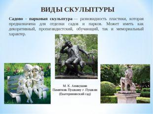 ВИДЫ СКУЛЬПТУРЫ Садово - парковая скульптура— разновидность пластики, котора