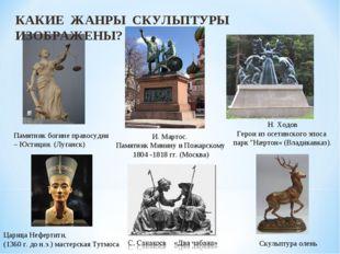 И. Мартос. Памятник Минину и Пожарскому 1804 -1818 гг. (Москва) Царица Неферт