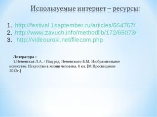 http://festival.1september.ru/articles/564767/ http://www.zavuch.info/methodl