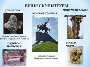 ВИДЫ СКУЛЬПТУРЫ САДОВО – ПАРКОВАЯ Сосланбек Тавасиев Памятник Салавату Юлаеву