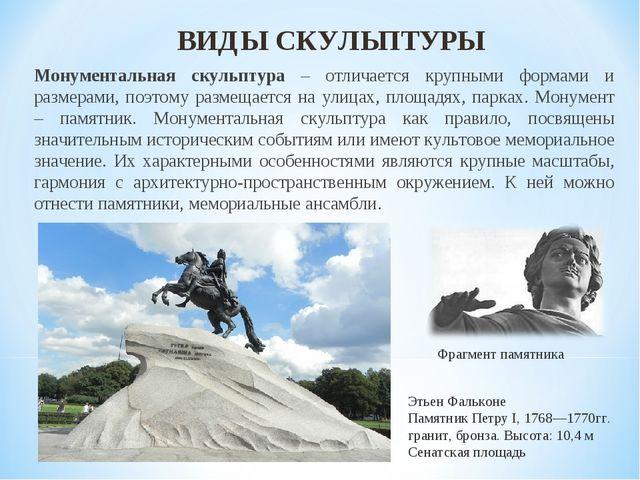 Монументальная скульптура – отличается крупными формами и размерами, поэтому...