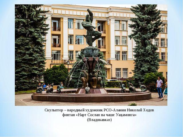 Скульптор – народный художник РСО-Алания Николай Ходов фонтан «Нарт Сослан на...