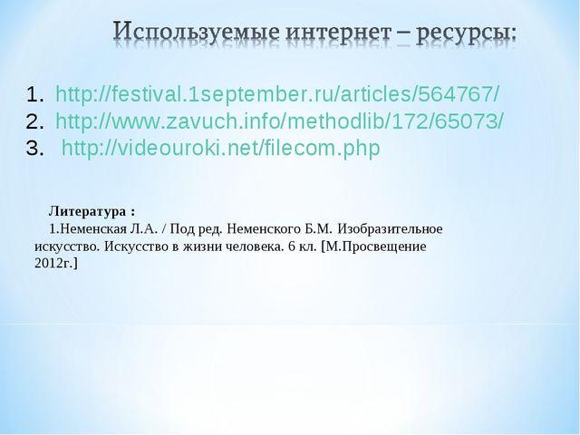 http://festival.1september.ru/articles/564767/ http://www.zavuch.info/methodl...