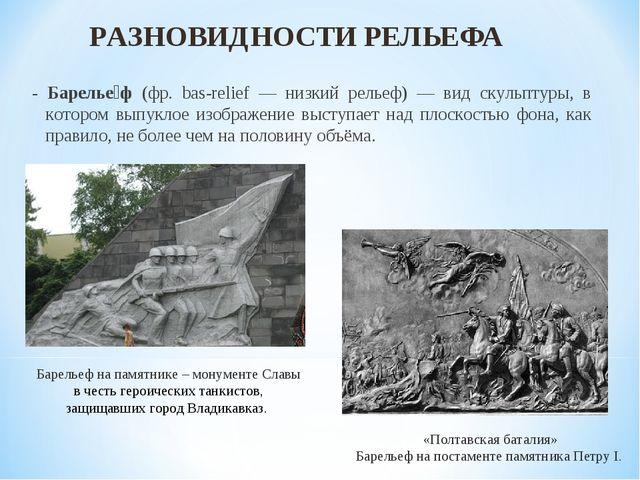 - Барелье́ф (фр. bas-relief — низкий рельеф) — вид скульптуры, в котором вып...