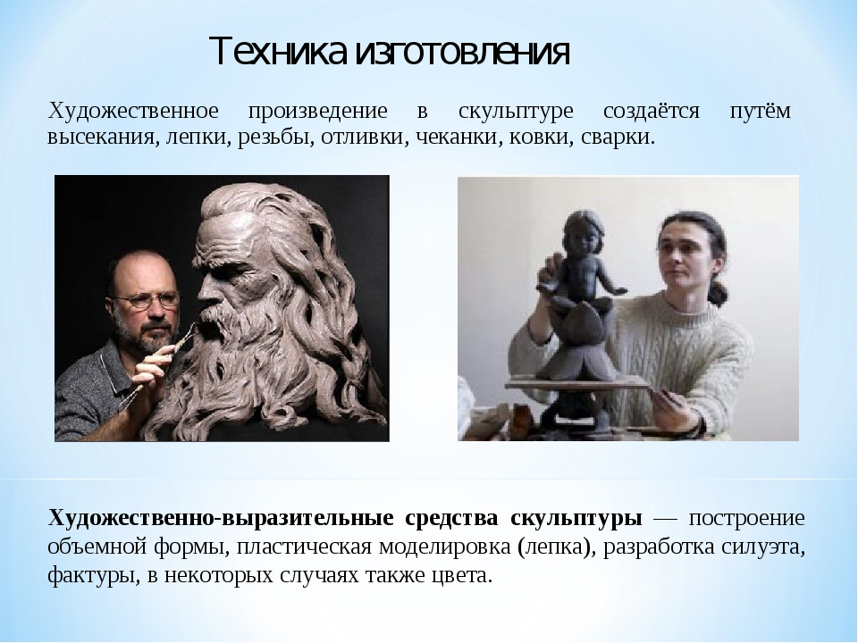 Художественно-выразительные средства скульптуры — построение объемной формы,...