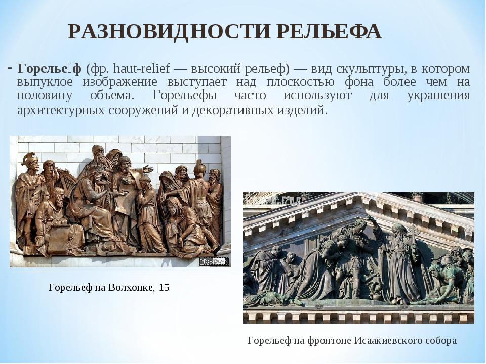 - Горелье́ф (фр. haut-relief — высокий рельеф) — вид скульптуры, в котором вы...