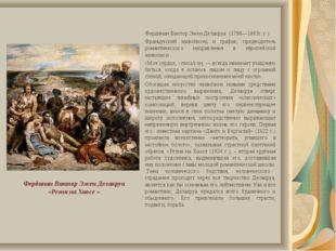 Фердинан Виктор Эжен Делакруа «Резня на Хиосе » Фердинан Виктор Эжен Делакруа