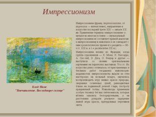 """Импрессионизм Клод Моне """"Впечатление. Восходящее солнце"""" Импрессионизм (франц"""