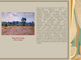 Моне Клод Оскар «Поле маков» Моне Клод Оскар (Monet Claude) (1840-1926г.г.),
