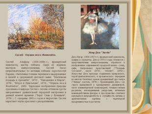 Сислей - Опушка леса в Фонтенбло. Сислей Альфред (1839-1899г.г.), французский