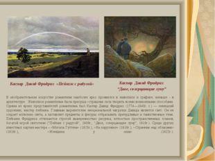 В изобразительном искусстве романтизм наиболее ярко проявился в живописи и гр