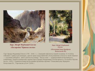 Карл Эдуард Фердинанд Блехен (1798 - 1840г. г.) – немецкий живописец первой п