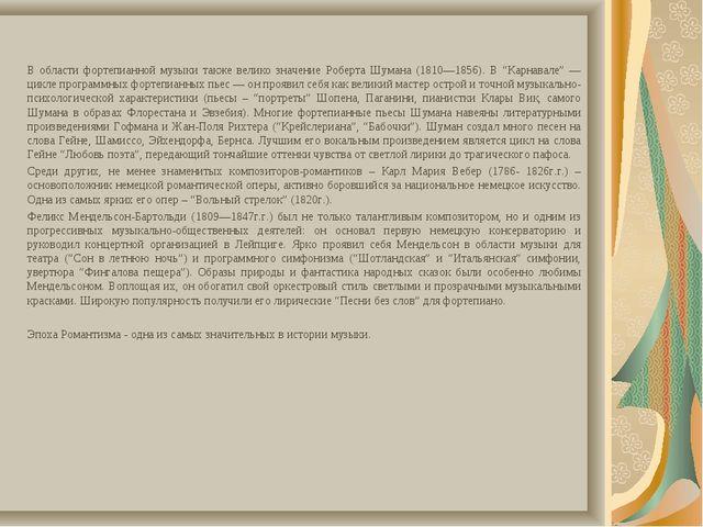 В области фортепианной музыки также велико значение Роберта Шумана (1810—1856...
