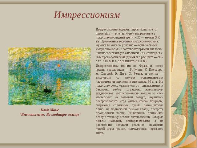 """Импрессионизм Клод Моне """"Впечатление. Восходящее солнце"""" Импрессионизм (франц..."""