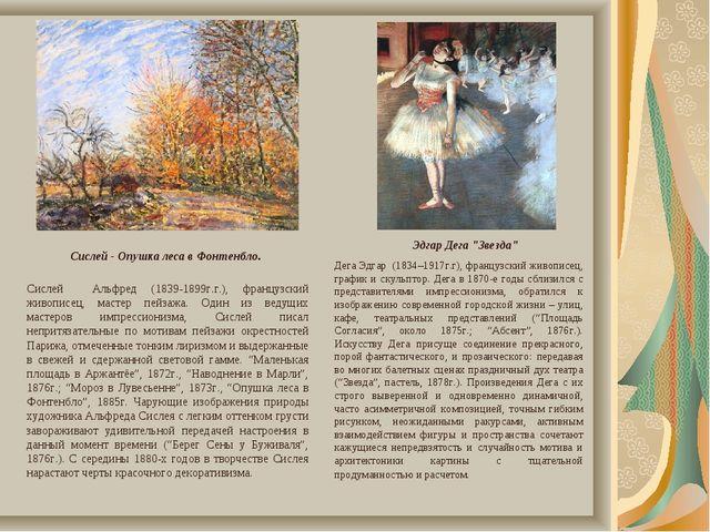 Сислей - Опушка леса в Фонтенбло. Сислей Альфред (1839-1899г.г.), французский...