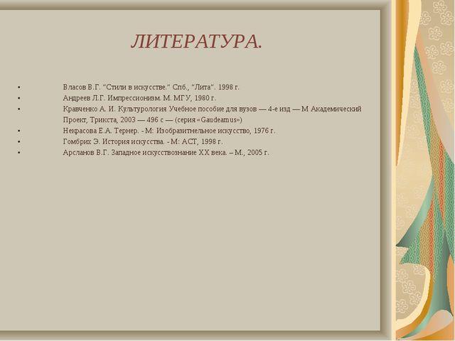 """ЛИТЕРАТУРА. •Власов В.Г. """"Cтили в искусстве."""" Спб., """"Лита"""". 1998 г. •Андрее..."""
