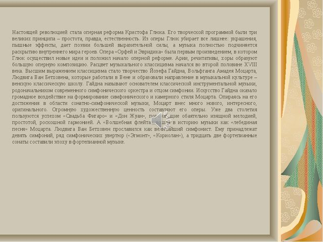 Настоящей революцией стала оперная реформа Кристофа Глюка. Его творческой про...