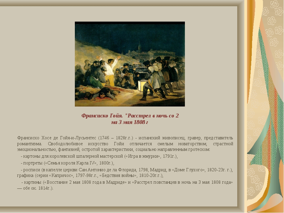 """Франсиско Гойя. """"Расстрел в ночь со 2 на 3 мая 1808 г Франсиско Хосе де Гойя-..."""