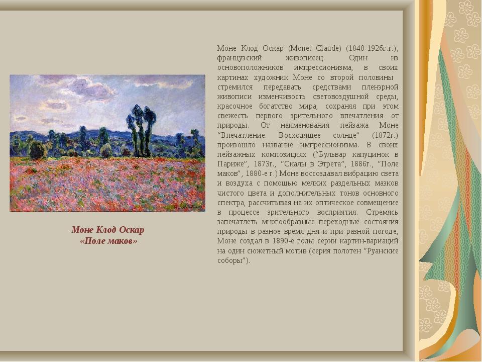 Моне Клод Оскар «Поле маков» Моне Клод Оскар (Monet Claude) (1840-1926г.г.),...