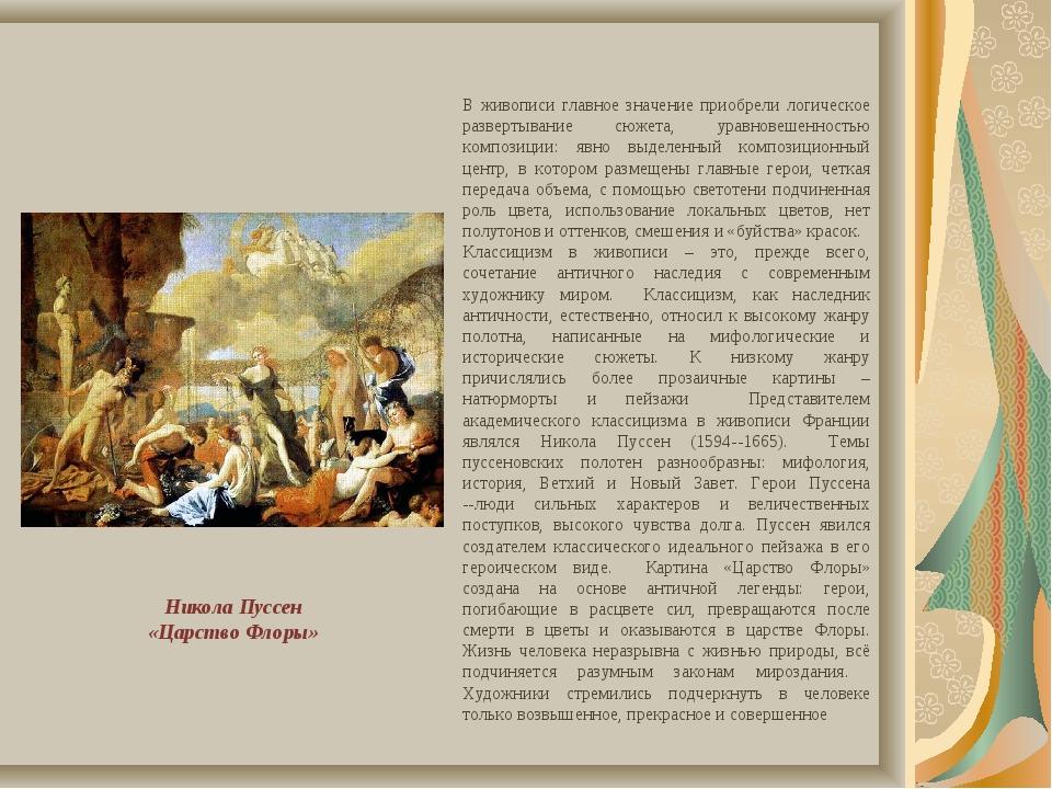 Никола Пуссен «Царство Флоры» В живописи главное значение приобрели логическо...