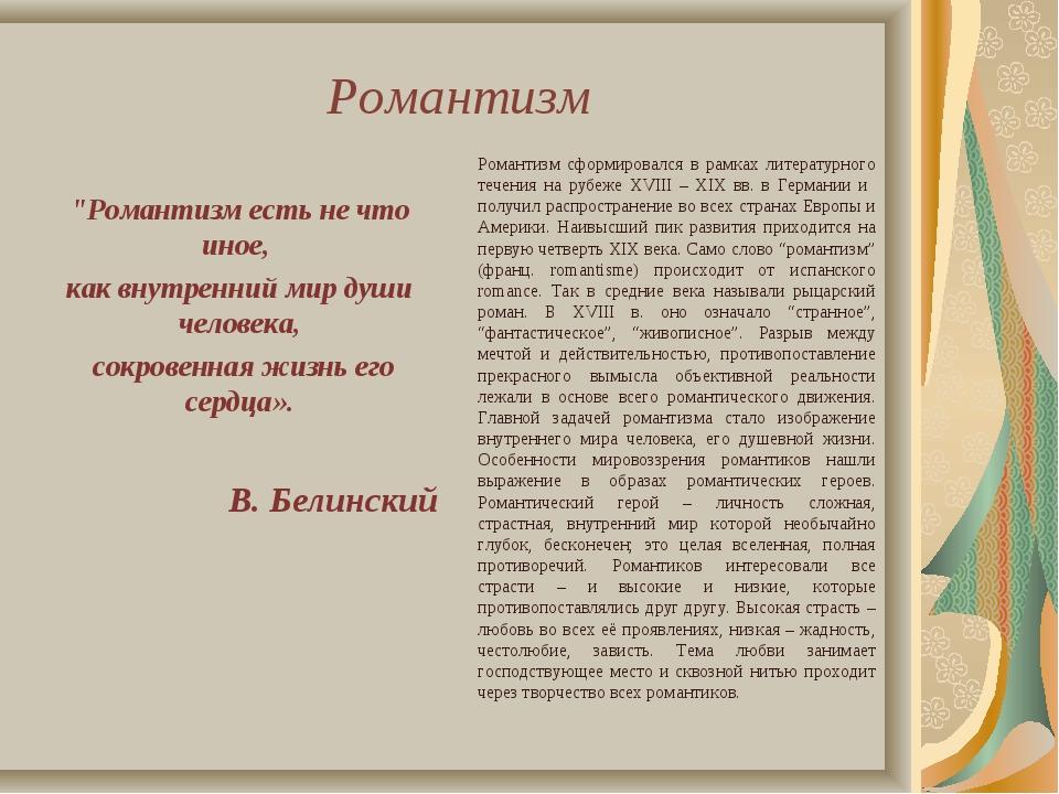 """Романтизм """"Романтизм есть не что иное, как внутренний мир души человека, сокр..."""