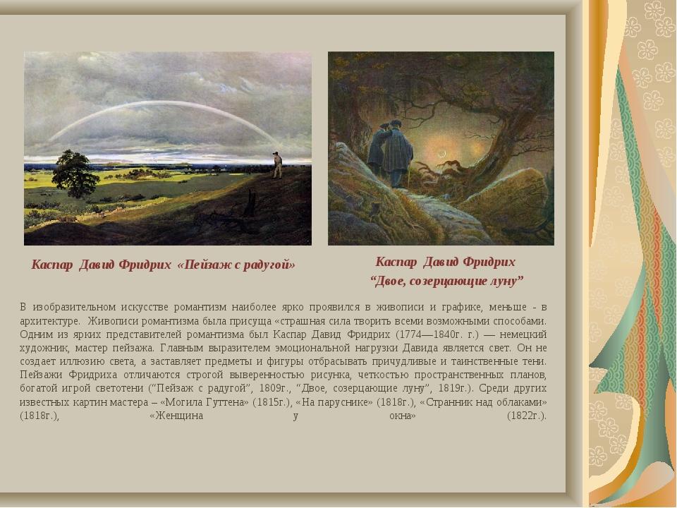 В изобразительном искусстве романтизм наиболее ярко проявился в живописи и гр...