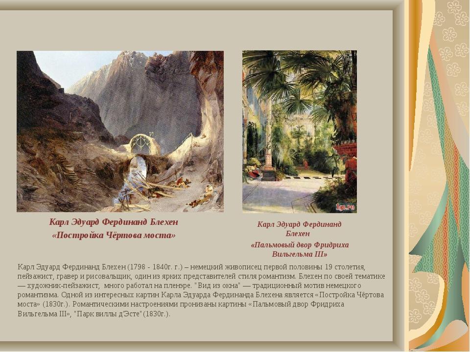 Карл Эдуард Фердинанд Блехен (1798 - 1840г. г.) – немецкий живописец первой п...