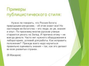 Примеры публицистического стиля: Нужно ли говорить, что Россия богата природ