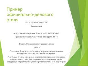 Пример официально-делового стиля РЕСПУБЛИКА БУРЯТИЯ Конституция (в ред. Закон