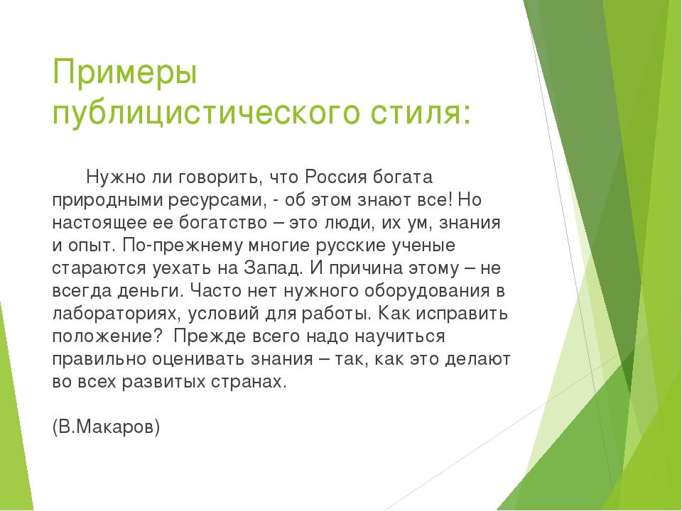 Примеры публицистического стиля: Нужно ли говорить, что Россия богата природ...