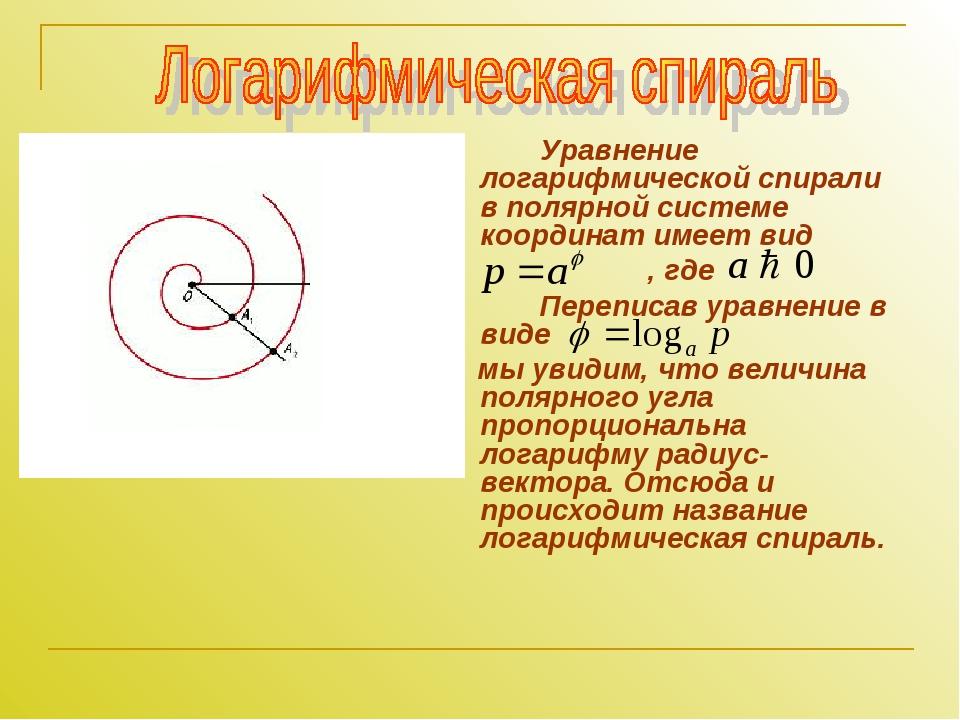 Уравнение логарифмической спирали в полярной системе координат имеет вид ,...