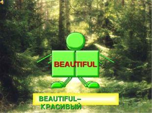 NICE NICE – КРАСИВЫЙ NICE BEAUTIFUL BEAUTIFUL– КРАСИВЫЙ