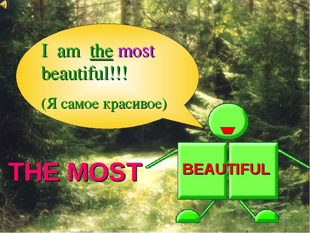 THE MOST BEAUTIFUL I am the most beautiful!!! (Я самое красивое)