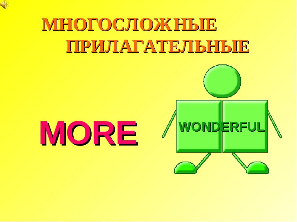 MORE WONDERFUL МНОГОСЛОЖНЫЕ ПРИЛАГАТЕЛЬНЫЕ