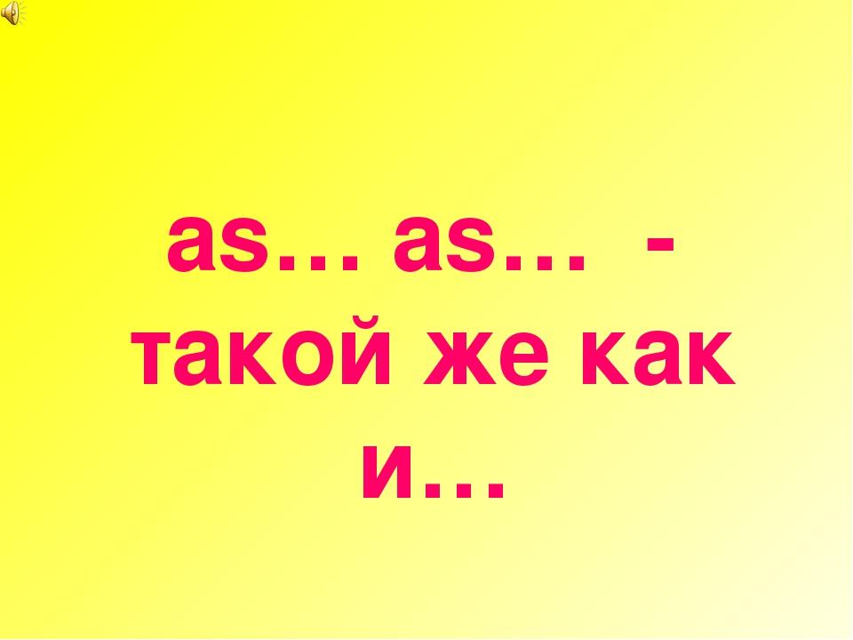as… as… - такой же как и…