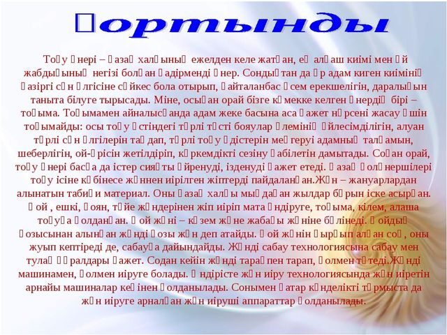 Тоқу өнері – қазақ халқының ежелден келе жатқан, ең алғаш киімі мен үй жабды...