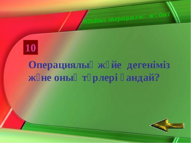 Windows операциялық жүйесі 10 Операциялық жүйе дегеніміз және оның түрлері қа...