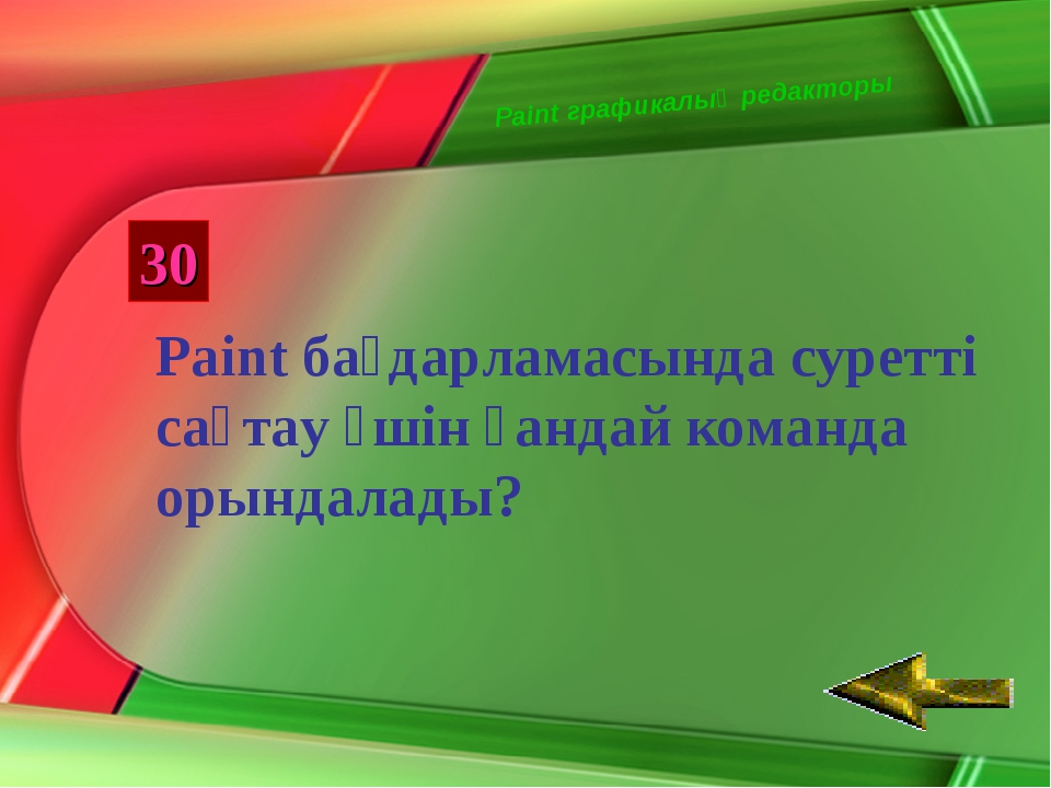 Paint графикалық редакторы 30 Paint бағдарламасында суретті сақтау үшін қанда...