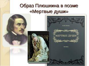Образ Плюшкина в поэме «Мертвые души»