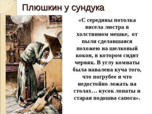 «С середины потолка висела люстра в холстинном мешке, от пыли сделавшаяся пох