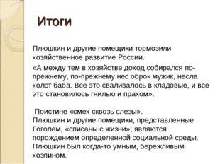 Плюшкин и другие помещики тормозили хозяйственное развитие России. «А между т
