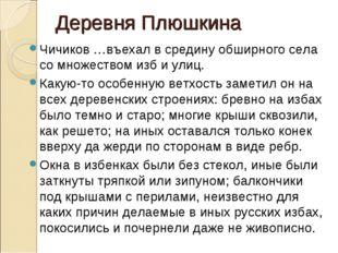 Деревня Плюшкина Чичиков …въехал в средину обширного села со множеством изб и