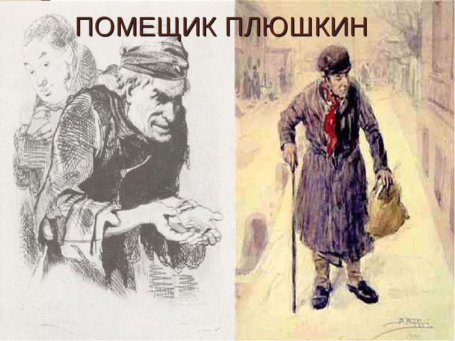 ПОМЕЩИК ПЛЮШКИН