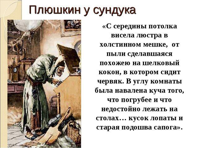 «С середины потолка висела люстра в холстинном мешке, от пыли сделавшаяся пох...