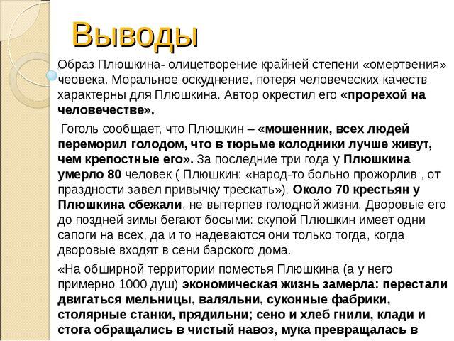 Выводы Образ Плюшкина- олицетворение крайней степени «омертвения» чеовека. Мо...